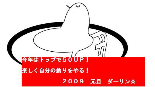 2009−1.JPG